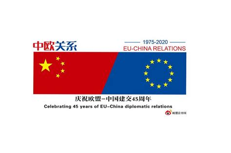 Marking 45 years of EU-China diplomatic relations in a